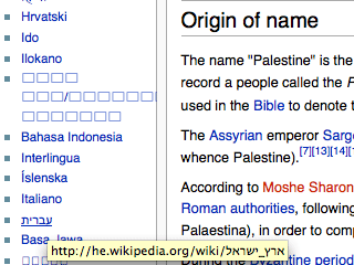 "Hey Wikipedia, is it ""Palestine"" or ""ארץ ישראל""?"